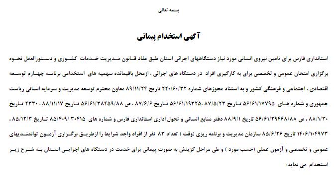 عکس   آگهی استخدام پیمانی در ادارات استان فارس