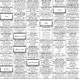 کانال+تلگرام+استخدام+زاهدان