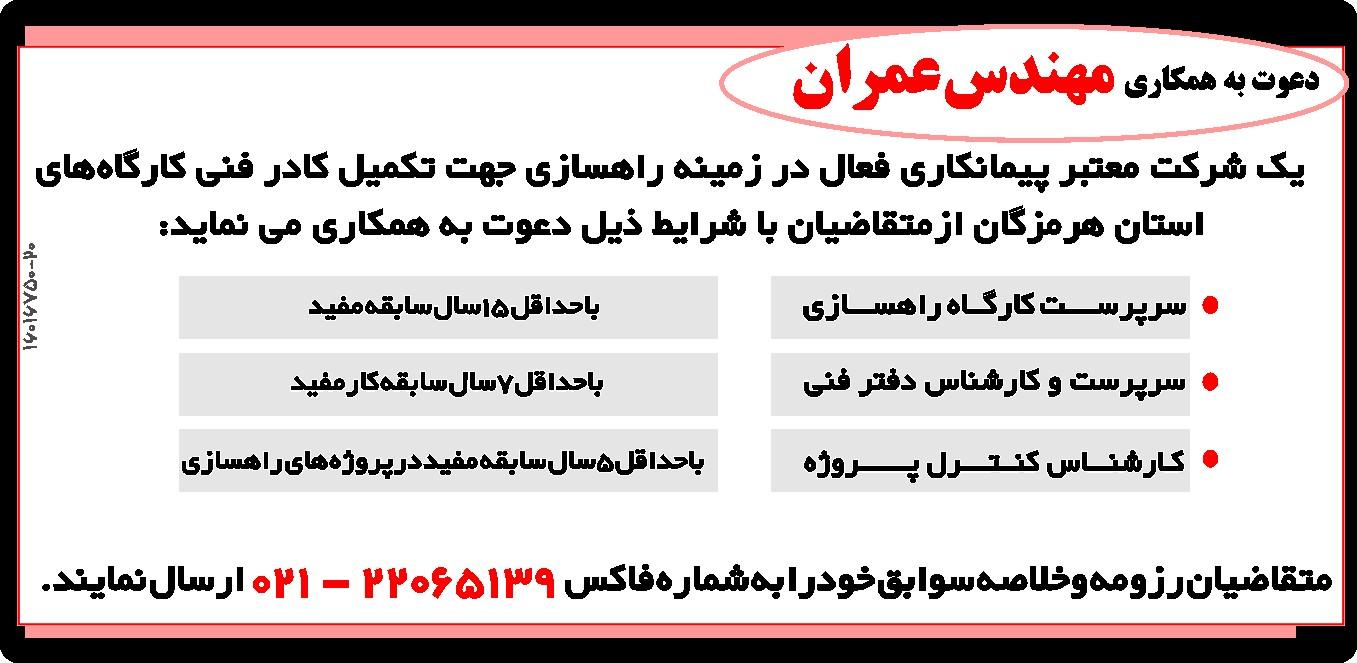 استخدام شرکت معتبر پیمانکاری جهت تکمیل کادر استان هرمزگان