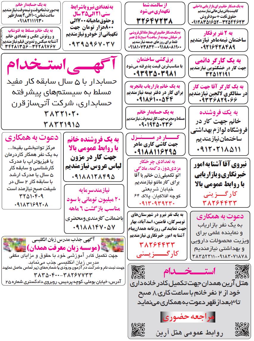 کانال+تلگرام+استخدام+در+کرج