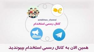 chanel 300x167 برترین کانال استخدام کشور با بیش از ۵۰۰۰ عضو
