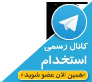 استخدام همکار آقا جهت کارگاه پرداخت زنی مس در زنجان