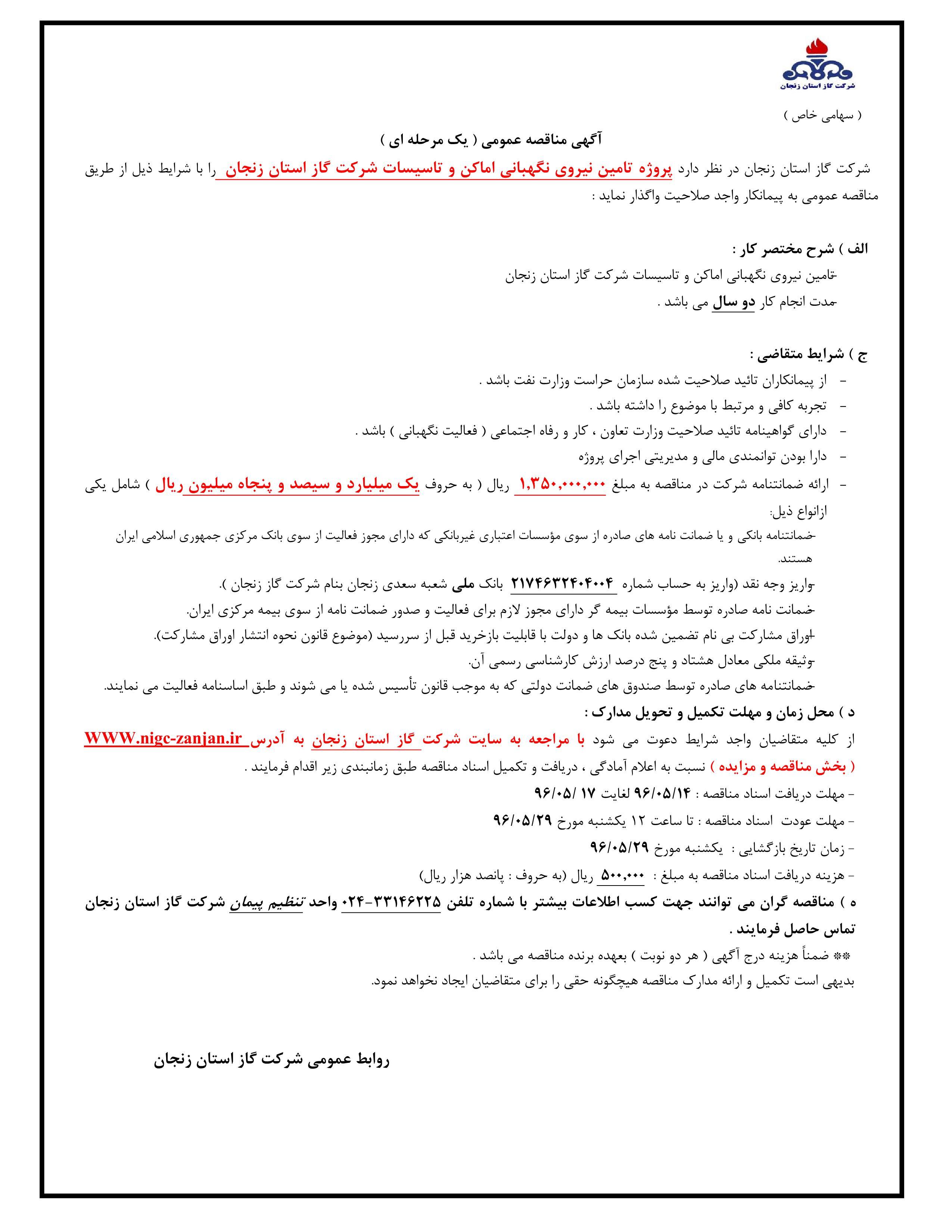 تامین نیروی انسانی مورد نیاز شرکت گاز استان زنجان