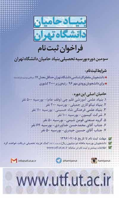 بورسیه تحصیلی بنیاد حامیان دانشگاه تهران