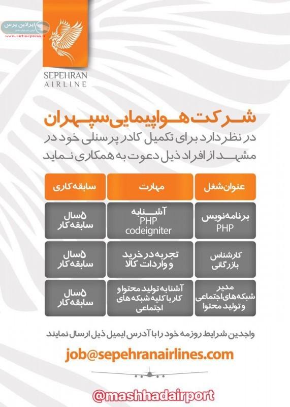 استخدام شرکت هواپیمایی سپهران